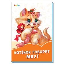 Котёнок говорит Мяу!