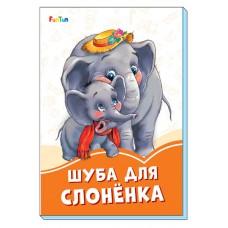 Шуба для слонёнка