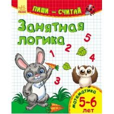 Занятная логика. Математика. 5-6 лет.