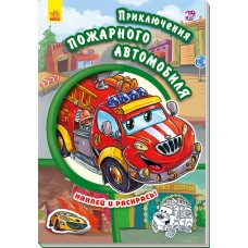 Приключения пожарного автомобиля