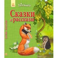 Сказки и рассказы (зелёная)