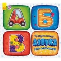 Тактильная азбука для мальчиков