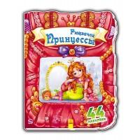 Рюкзачок принцессы