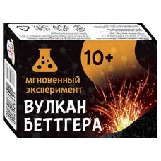 Вулкан Беттгера