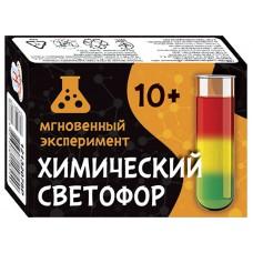 Химический светофор