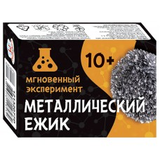 Металлический ёжик