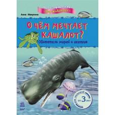 О чём мечтает кашалот? (Обитатели морей и океанов)