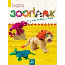Зоопарк из пластилина