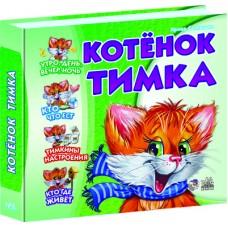 Котенок Тимка. Зеленый (сборник)