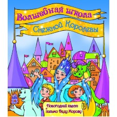 Волшебная школа Снежной Королевы