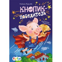 Кнопик-победитель