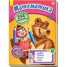 Математика (294 наклейки)