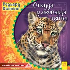 Откуда у леопарда пятна