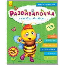 С пчёлкой Манюней 2-3 года (+100 наклеек)