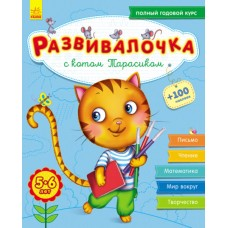 С котом Тарасиком 5-6 лет