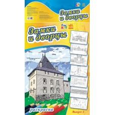 Замки и дворцы. выпуск 3