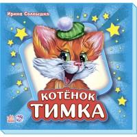 Котенок Тимка  синяя