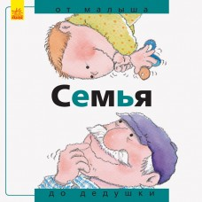 Семья: от малыша до дедушки