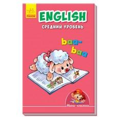 English. Средний уровень