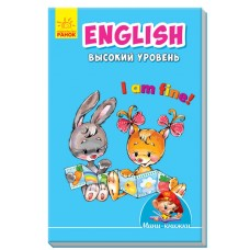 English. Высокий уровень