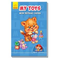 My toys. Мои первые слова
