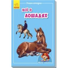 Всё о лошадях