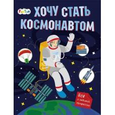 Хочу стать космонавтом