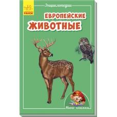 Европейские животные