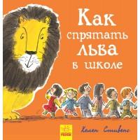 Как спрятать льва в школе
