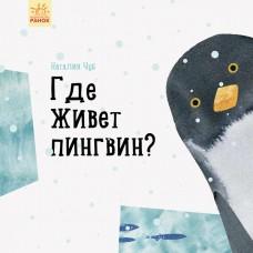 Где живёт пингвин?