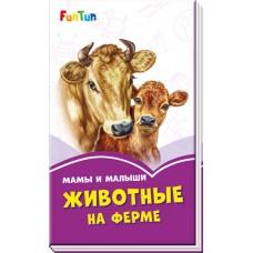 Мама и малыши. Животные на ферме.