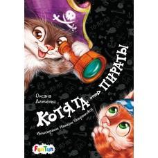 Котята-пираты