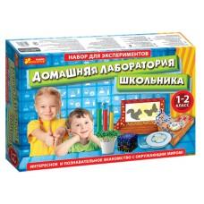 Домашняя лаборатория школьника 1-2 класс