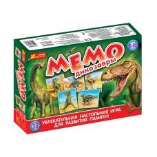 Мемо. Динозавры