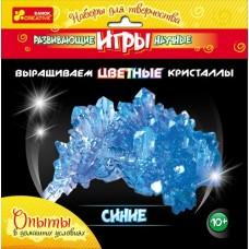 Выращиваем цветные кристаллы (синие)
