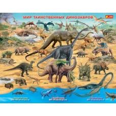 Мир таинственных динозавров - Умные пазлы
