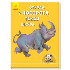 Откуда у носорога такая шкура